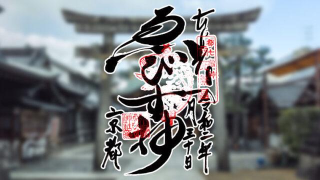 京都えびす神社の御朱印