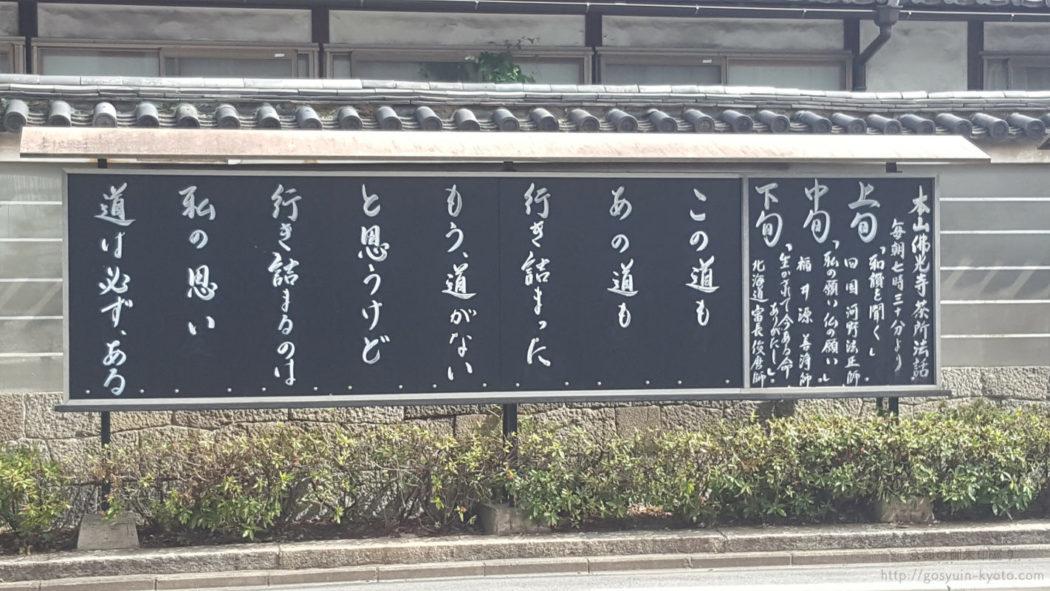 下京区の 佛光寺 の御朱印