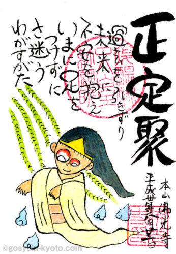 京都市下京区の佛光寺の法語印