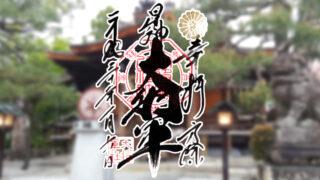 京都市北区の大将軍八神社の御朱印