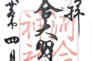下鴨神社の摂社・河合神社の御朱印