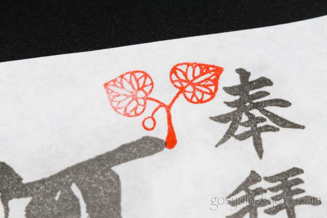 京都市左京区の河合神社の御朱印
