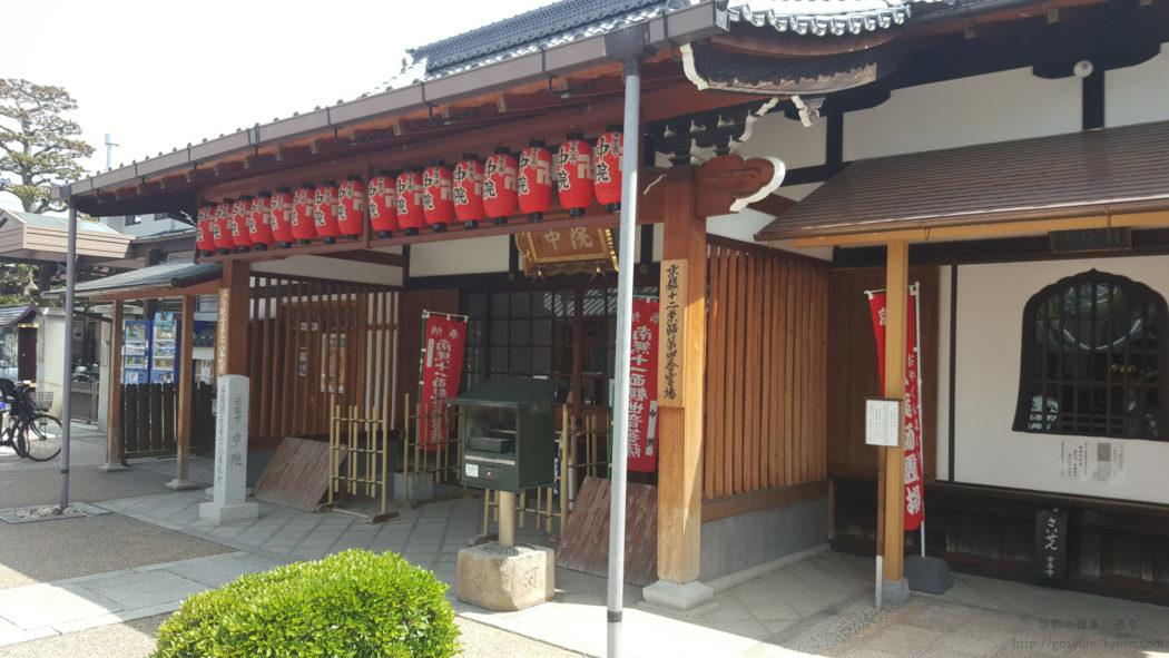 京都十二薬師霊場第4番札所の壬生寺