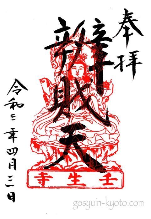 壬生寺の辨財天の御朱印