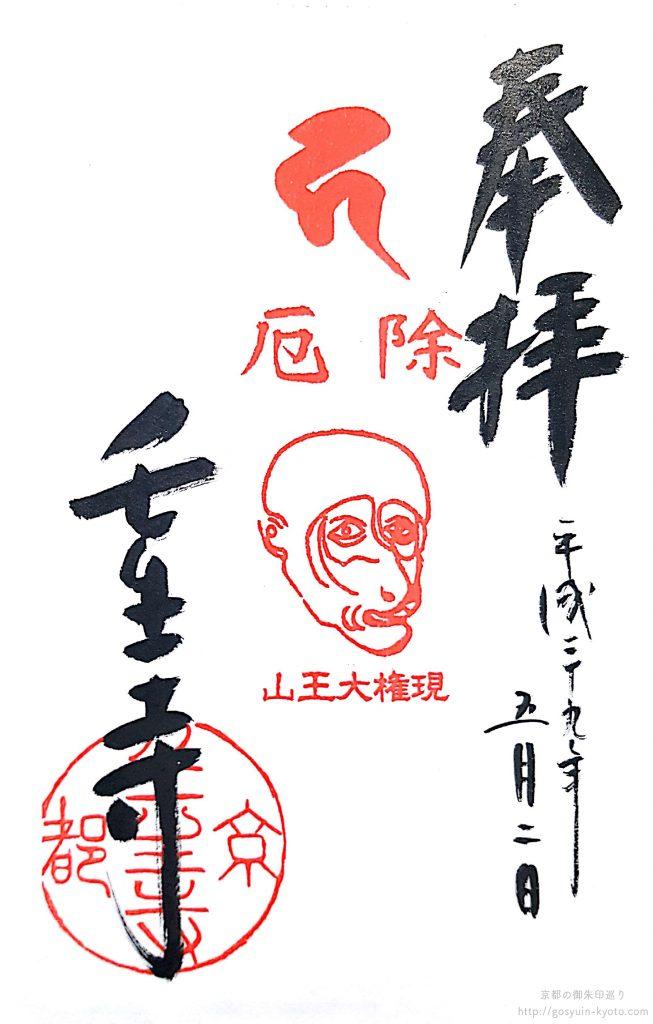 壬生寺の限定御朱印