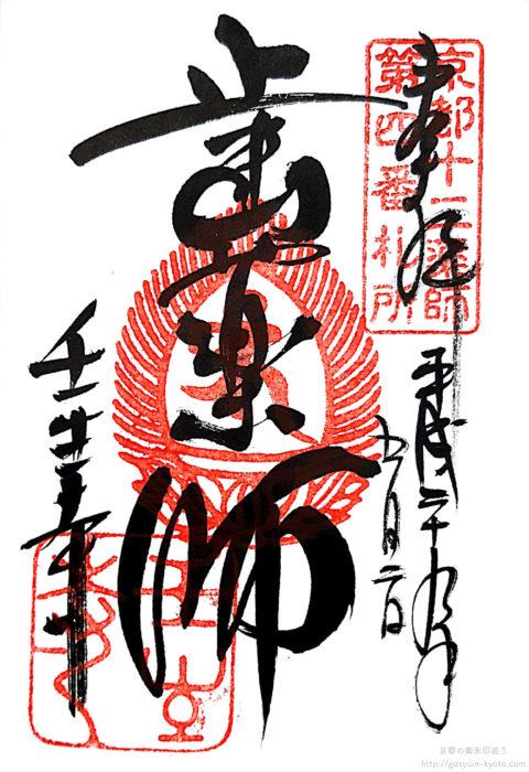 京都十二薬師霊場第4番札所の壬生寺の御朱印