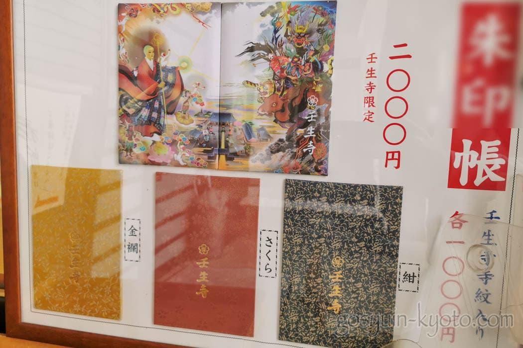 京都市中京区の壬生寺の御朱印帳