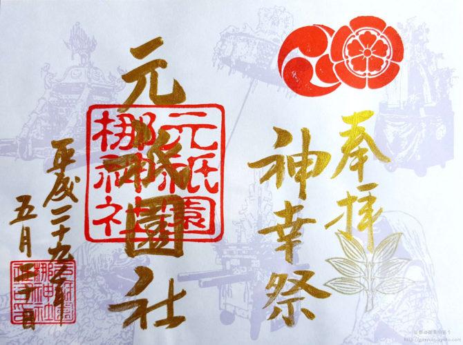 梛神社の神幸祭限定の御朱印
