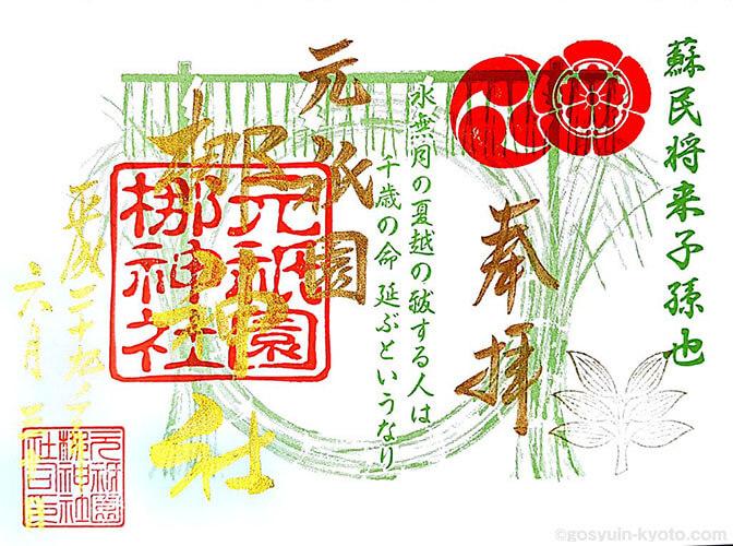 梛神社の夏越の大祓限定の御朱印