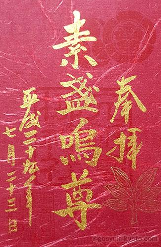梛神社の祇園祭限定の御朱印