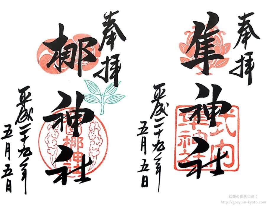 梛神社と隼神社の御朱印