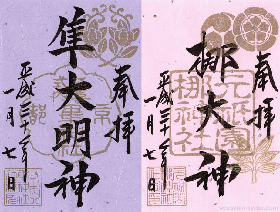 梛神社と隼神社の年末限定御朱印