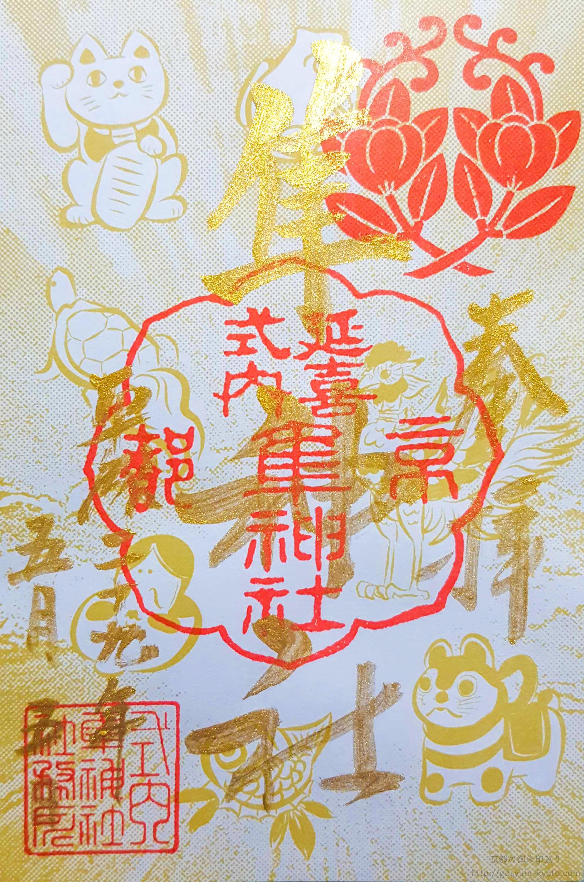 隼神社の神幸祭限定の御朱印