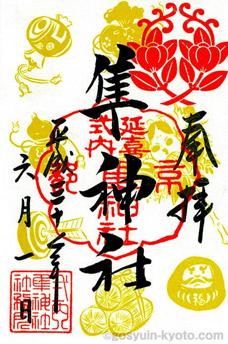 隼神社の夏越の大祓限定の御朱印