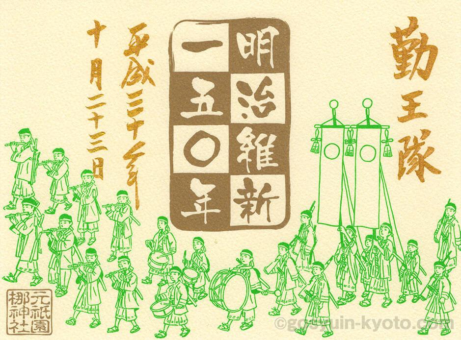 梛神社の明治維新150周年の限定御朱印