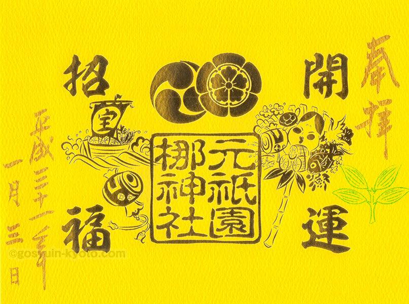 梛神社の正月の限定御朱印