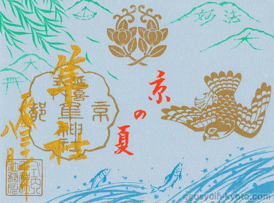 梛神社の平成最後の夏の限定御朱印