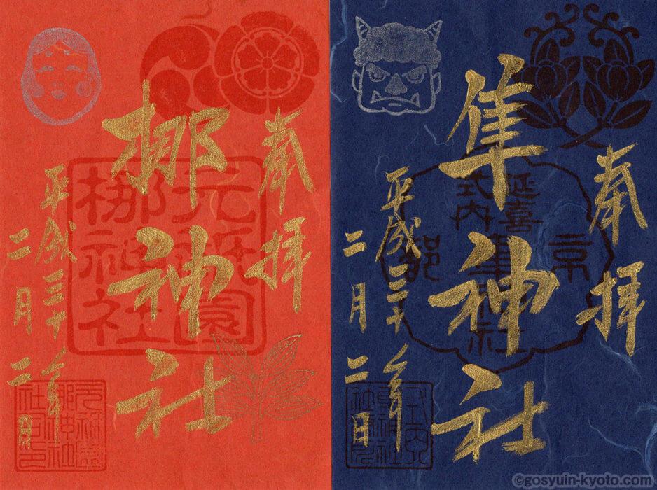 梛神社と隼神社の節分祭限定の御朱印