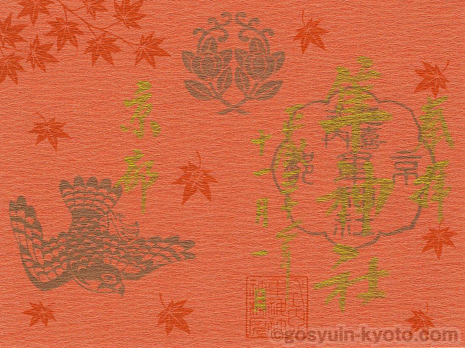隼神社の紅葉の限定御朱印