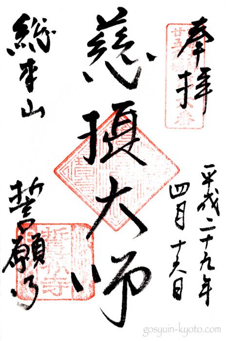 京都市中京区の誓願寺の御朱印