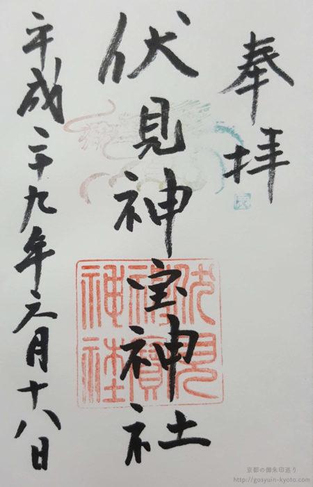 伏見神宝神社の御朱印