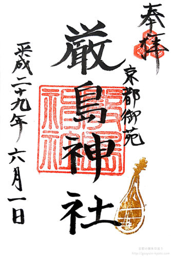 京都御苑の厳島神社の御朱印