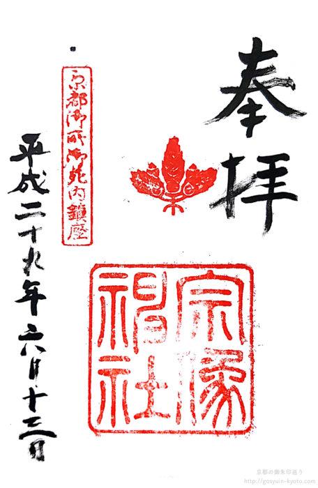 京都御苑の宗像神社の御朱印
