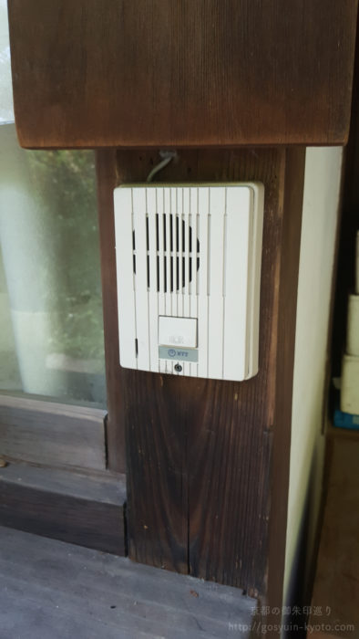 京都御苑の宗像神社の社務所のインターホン