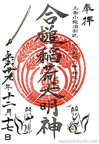 合槌稲荷神社の御朱印