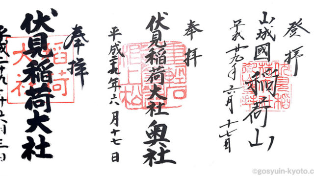 京都府伏見区の 伏見稲荷大社 の御朱印