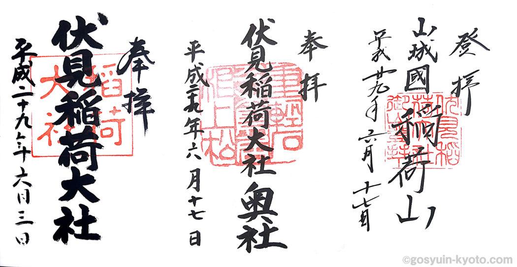 京都府伏見区の伏見稲荷大社の御朱印