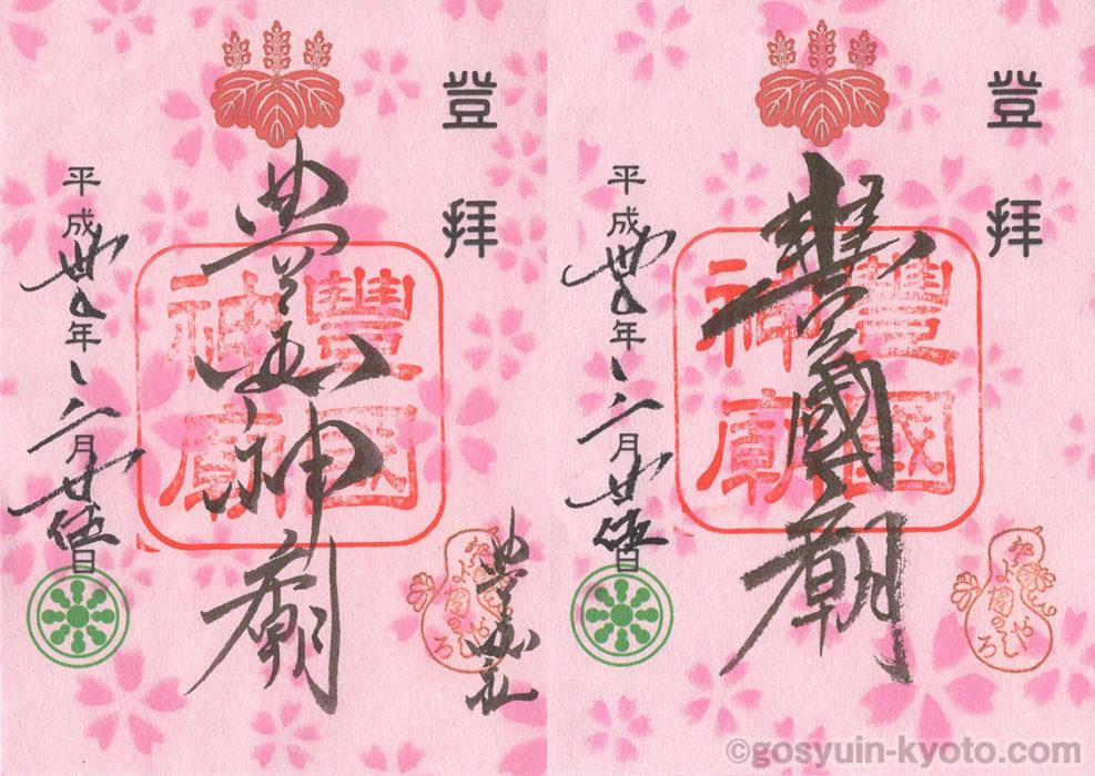 豊国廟の桜の限定御朱印