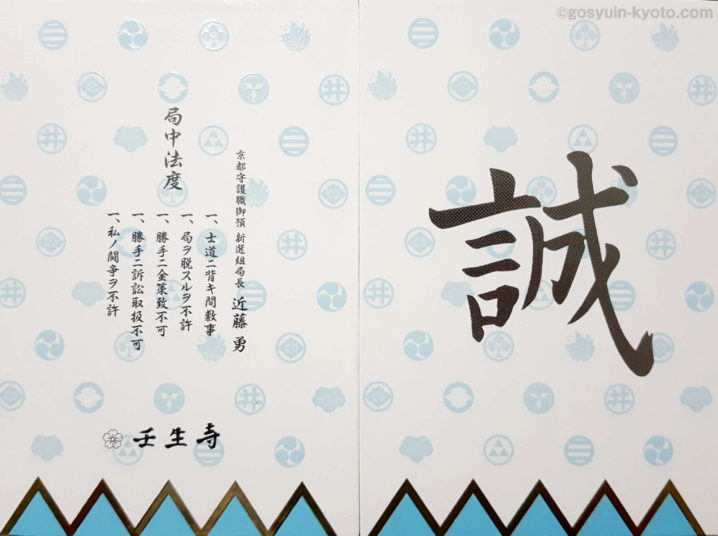 壬生寺の「誠」御朱印帳情報