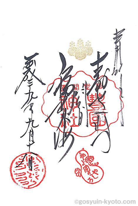 豊国神社 の 御朱印