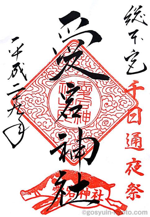 上京区の愛宕神社で行われる千日詣り限定の御朱印