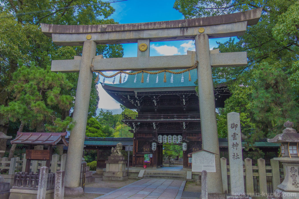 上京区の 御霊神社 の 御朱印