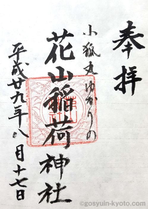 小狐丸ゆかりの花山稲荷神社の御朱印情報
