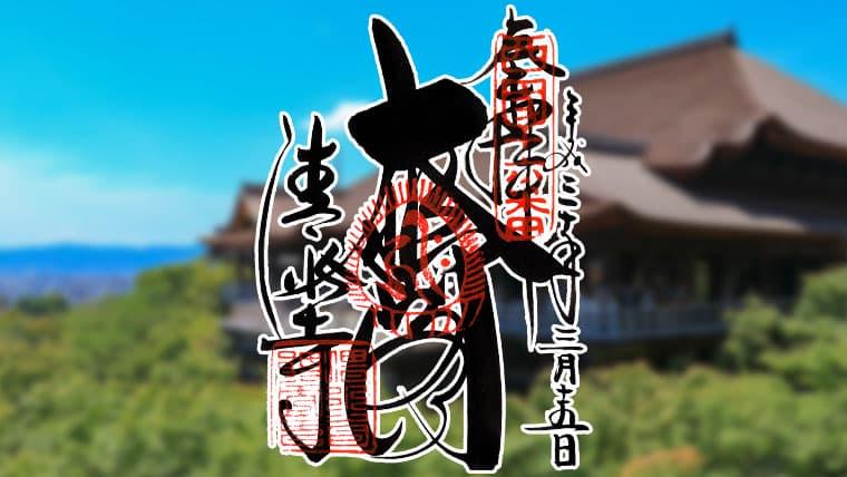 京都市東山区の清水寺の御朱印