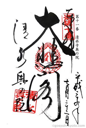 京都府東山区の清水寺の御朱印