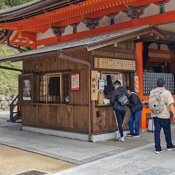 京都市東山区の清水寺の納経所