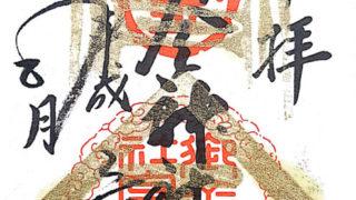 京都府中京区の御金神社の御朱印