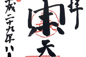 京都府左京区の岡崎神社の御朱印