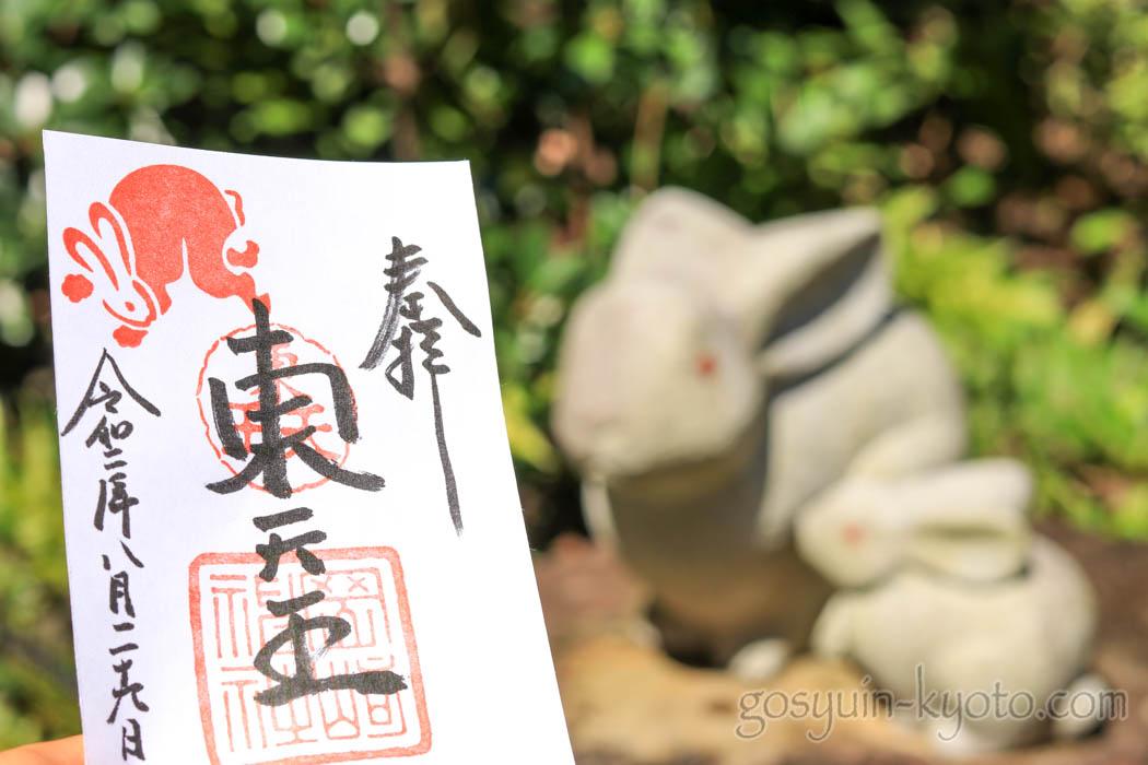 京都市の岡崎神社の御朱印