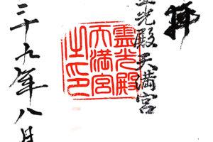 上京区の霊光殿天満宮の御朱印