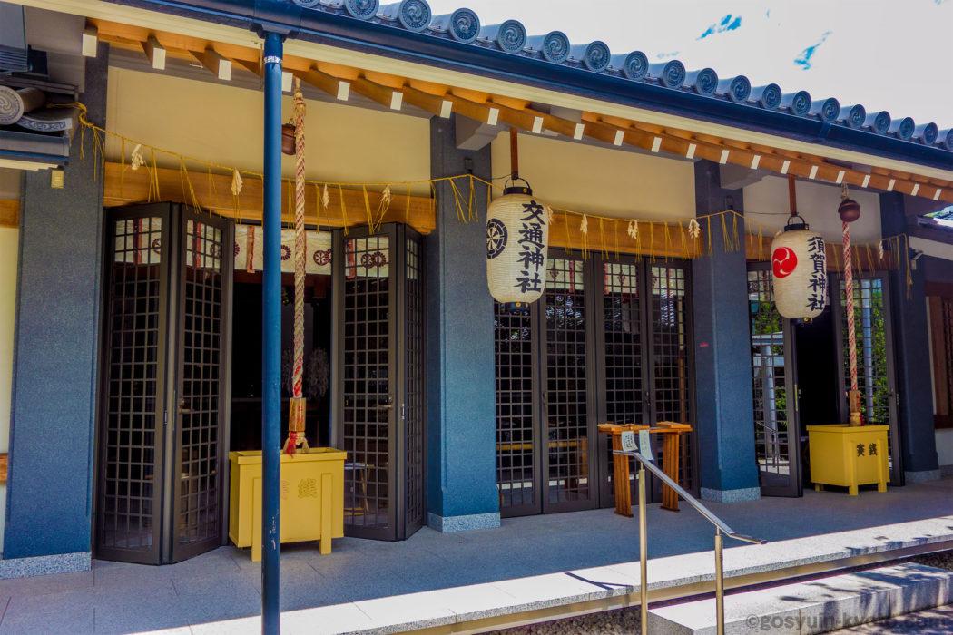 京都市左京区の 須賀神社 と 交通神社 の 御朱印