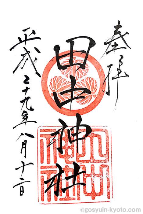 京都府左京区の田中神社の御朱印
