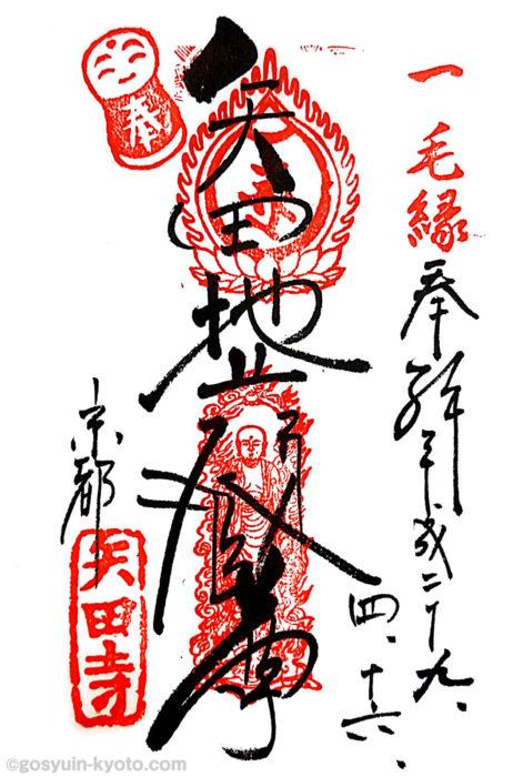 京都 中京区の 矢田寺 の 御朱印