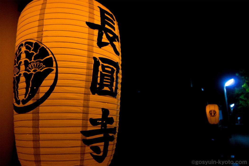 淀・ 長円寺 の 夜閻魔 の限定 御朱印 です。