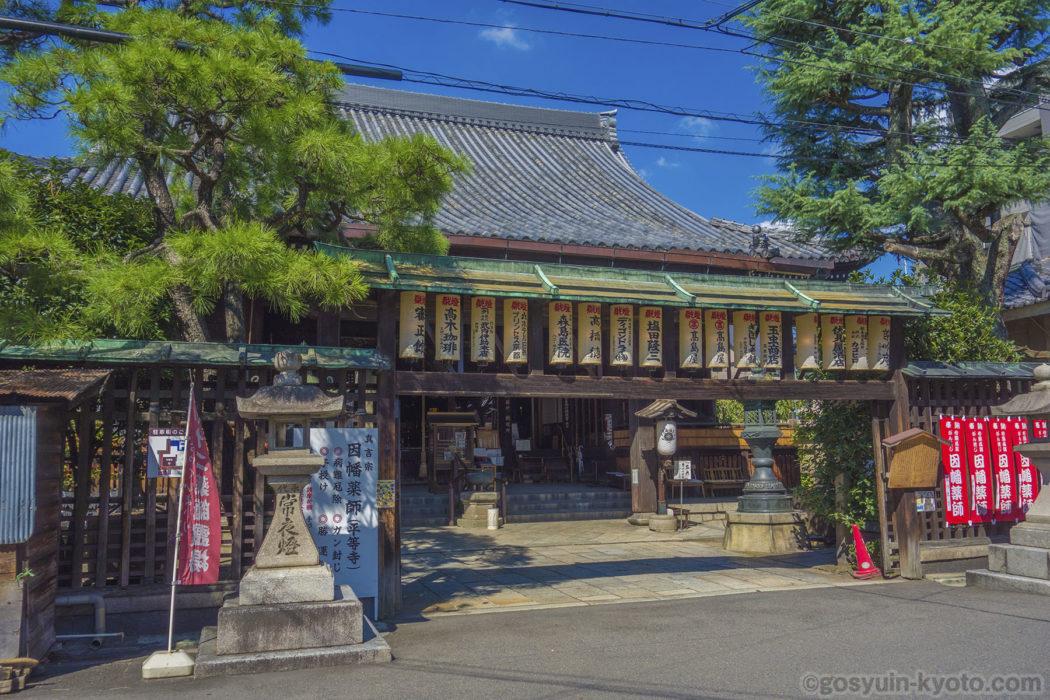 京都十二薬師霊場第1番札所の因幡堂の本堂