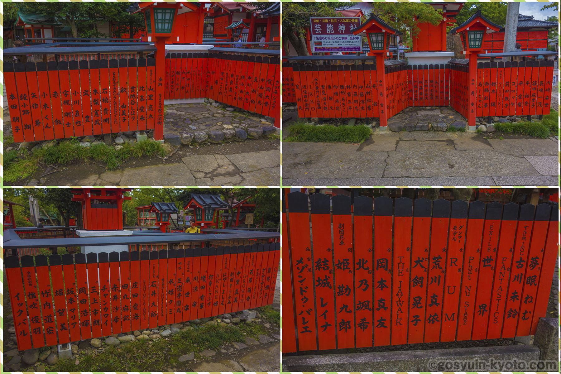 京都市右京区の 車折神社 の 御朱印